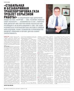ООО Газпром трансгаз Санкт Петербург   Стабильная и безаварийная транспортировка газа требует серьезной работы